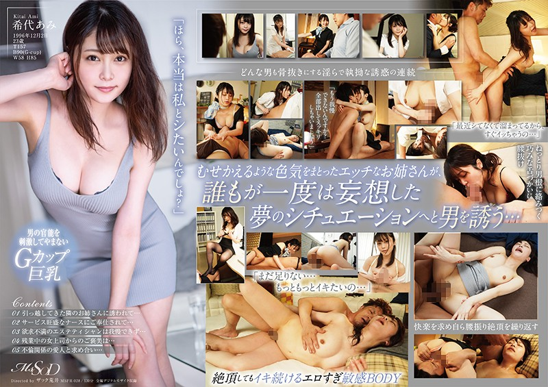 [MSFH-028] I Want To Be Tempted By This Girl. Ami Kitai (1080p)