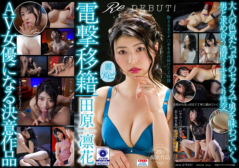 [KIRE-008] Re DEBUT! Electric Shocks And Dick Penetration Until Rinka Tahara Couldn't Take It Anymore! 2 Hours (1080p)