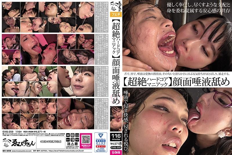 [EVIS-259] [Superb Hardcore Hardcore Maniac] Fried Face Saliva Miyazaki Aya, Momose Yuri, Ayasaki Momoka, Kano Hana, Kanno Shizuka, Shinosaki Mio, Toku…