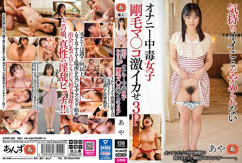 [ANZD-025] It Feels So Good She Can't Stop – A Masturbation Addict With A Stubbly Pussy – Aya (1080p)