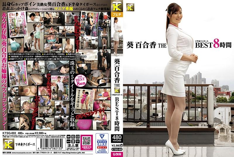 [KTSG-003] Yurika Aoi The Best Of Kahanshin Tigers 8 Hours (720p)