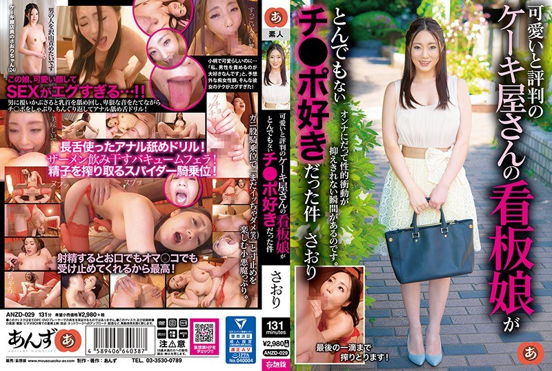 [ANZD-029] A Cute Girl Working At A Cake Shop Who Absolutely Loves Cock – Saori (1080p)
