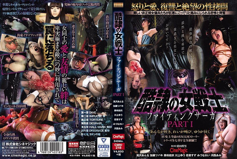 [CMN-218] Female Warrior Of Subordination: Fighting Saga Part I (480p)