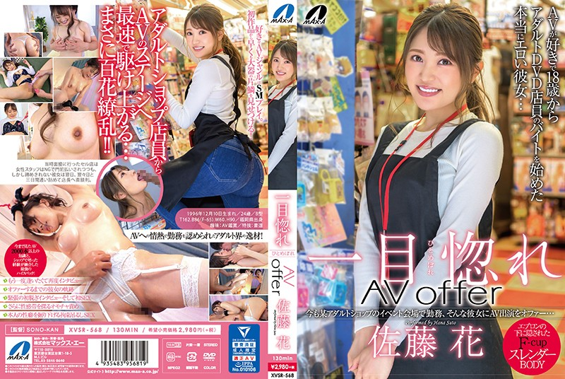 [XVSR-568] Love At First Sight: AV Offer – Hana Sato (1080p)