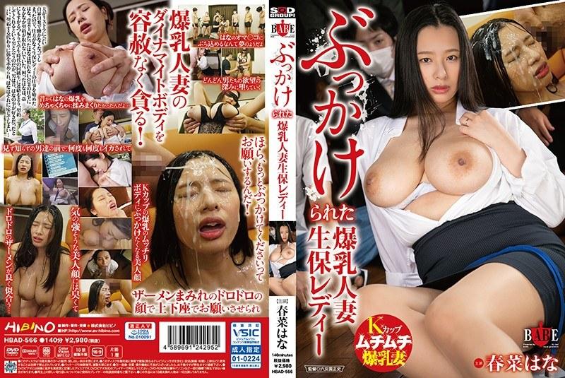 [HBAD-566] A Bukkake-Splattered Colossal Tits Married Woman Life Insurance Sales Lady Hana Haruna (720p)
