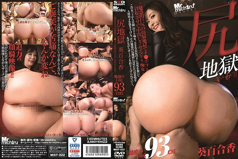 [MIST-322] Ass Hell – A Super Sadistic Slut Who Will Plant Her Alluring Big Ass On Men's Faces And Put Them Through Face-Sitting Hell While Getting Their Dicks Rock Hard And Ready For Creampie Sex – Yurika Aoi (720p)