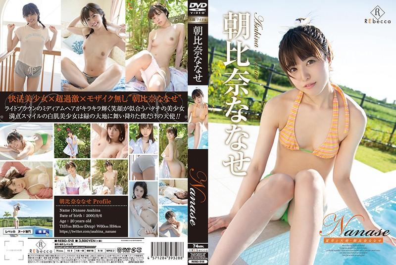 [REBD-518] Nanase, Summer Grass And Angels – Nanase Asahina (1080p)