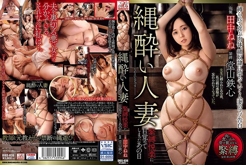 [OIGS-036] Bondage-Loving Bride – The Day She Awakened To The Pleasure Of S&M Nene Tanaka (1080p)