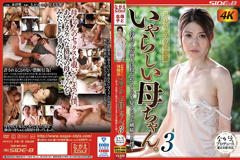 [NSPS-954] An On-The-Scene Report From An Adolescent Stepson And A Naughty Stepmom 3 – I Felt Strangely Jealous While Watching My Stepmom Get Fucked By Another Man – Hibiki Yonezu (1080p)