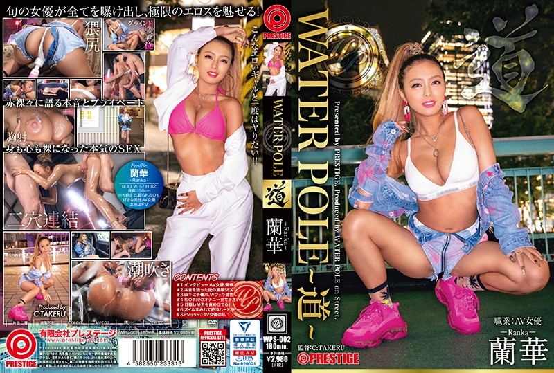 [WPS-002] WATER POLE ~ Michi ~ Ranka Shun's Actress Exposes Everything And Fascinates The Ultimate Eros! (720p)