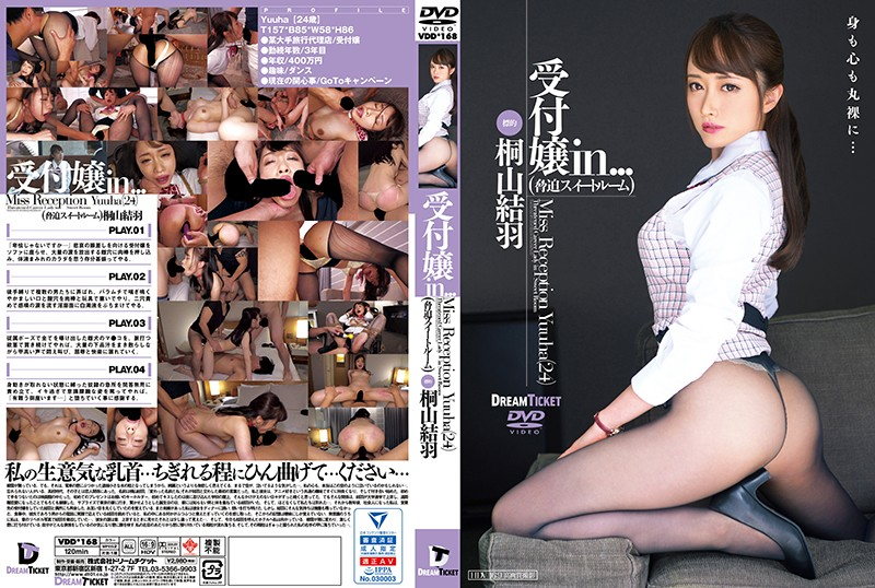 [VDD-168] Receptionist In… (Coercion Suite) Yuwa Kiriyama (1080p)