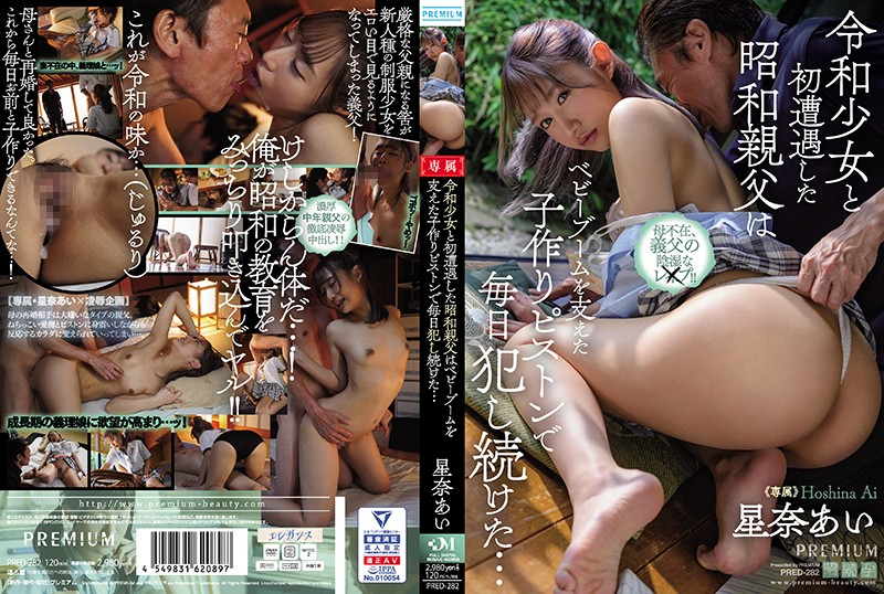 [PRED-282] Barely Legal Teen's Chance Encounter With An Older Guy – Boomer Breeds Millennial To Raise The Birth Rate… Ai Hoshina (1080p)