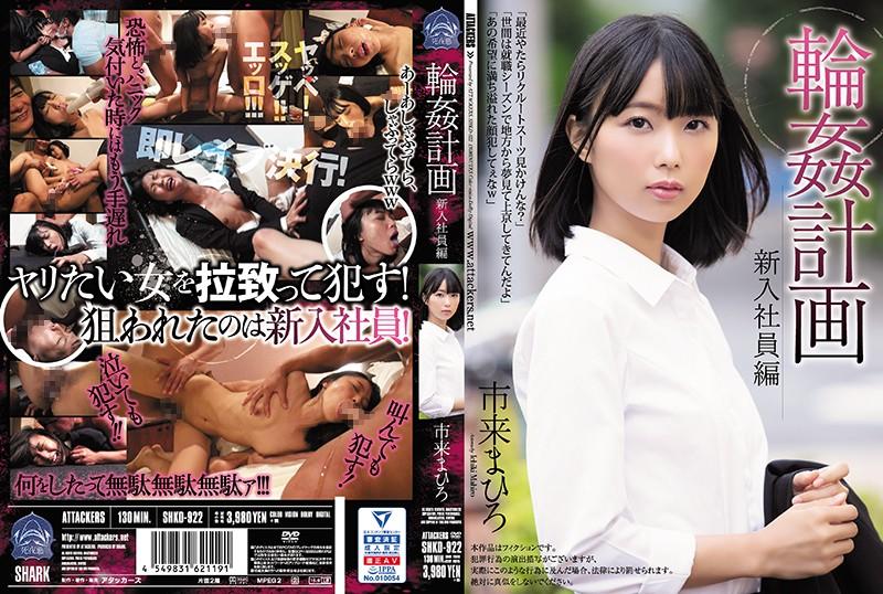[SHKD-922] The G*******g Plan The New Employee Mahiro Ichiki (1080p)