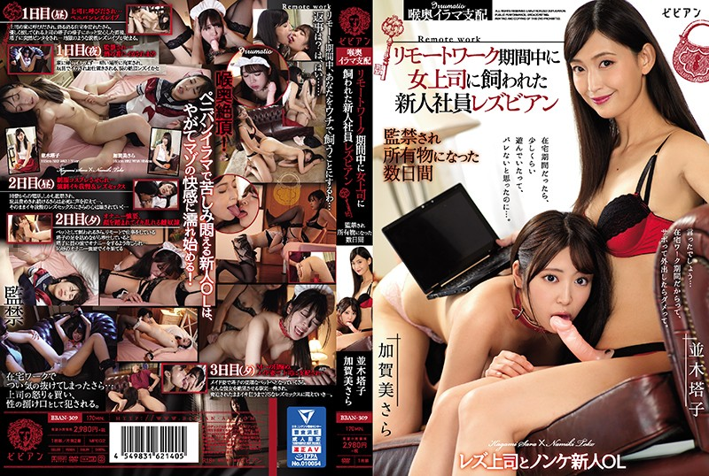 [BBAN-309] Total Oral Domination – Girl Boss Working From Home Keeps Her Favorite Pet Employee Satisfy Her Urges – The Days She Spent As A Lesbian Captive Sara Kagami Toko Namiki (1080p)