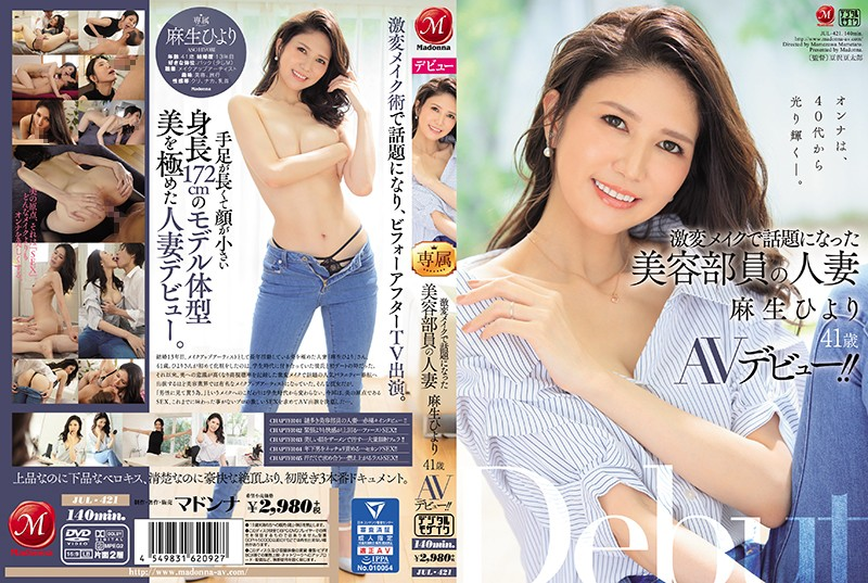 [JUL-421] Married Esthetician Famous For Her Incredible Makeovers Hiyori Aso (Age 41) Makes Her Porn Debut! (1080p)