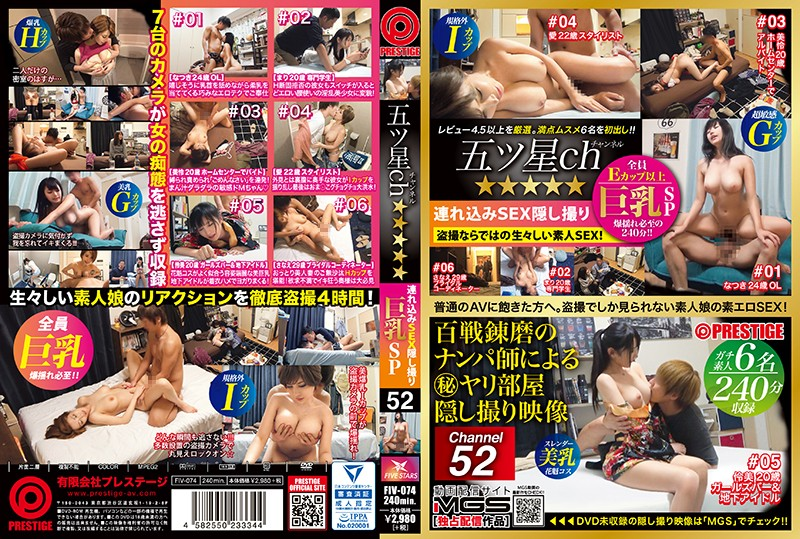 [FIV-074] Five-Star Channel – Taken Out For Secretly Filmed Sex – Big Tits Special Ch. 52 – Voyeur Footage Of Lively Amateur Girls' Totally Natural Reactions – 4 Hours! (720p)