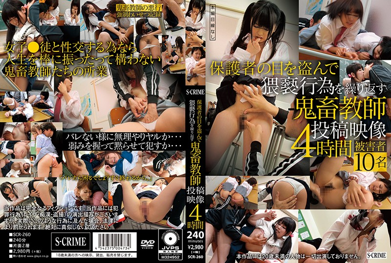 [SCR-260] Repeated Filthy Acts While Her Guardian Is Distracted – S*****t-Teacher Rough Sex Footage Posted Online – 4 Hours (1080p)