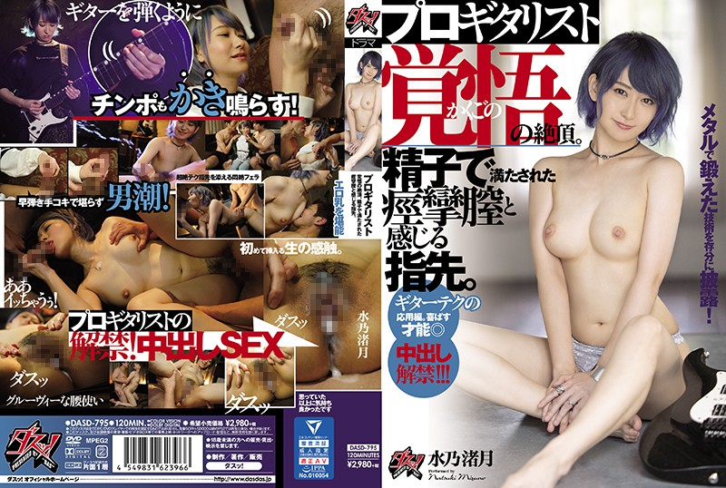 [DASD-795] Pro Guitarist's Orgasmic Awakening. Sensitive Fingertips And Satisfied, Trembling Pussy. Natsuki Mizuno (1080p)