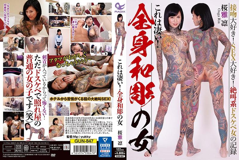 [GUN-847] This Is Amazing! Full-body Japanese Carving Women – Rin Sakuraya (1080p)