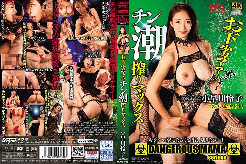 [DDOB-086] A Vile Mom's Max Cock Squeeze Reiko Kobayakawa (1080p)