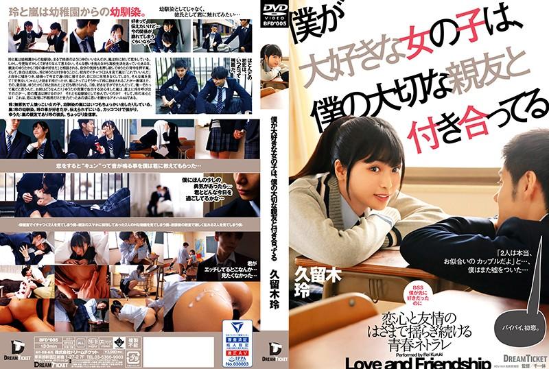 [BFD-005] The Girl I Like Is Dating My Best Friend Rei Kuruki (1080p)