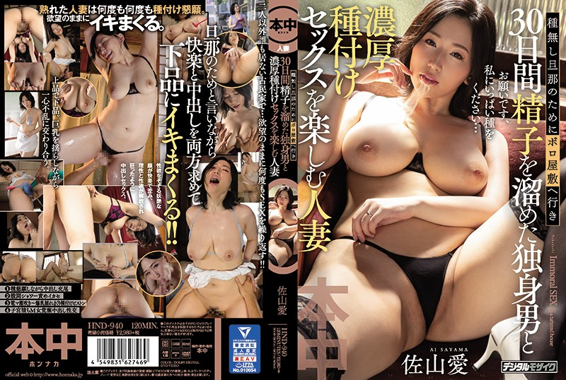 [HND-940] Because Her Husband Was Shooting Blanks, This Married Woman Went To A Rundown Shack And Had Deep And Rich Babymaking Sex With A Single Man Who Had Been Saving Up His Sperm For 30 Days And Enjoyed Herself In The Process Ai Sayama (1080p)