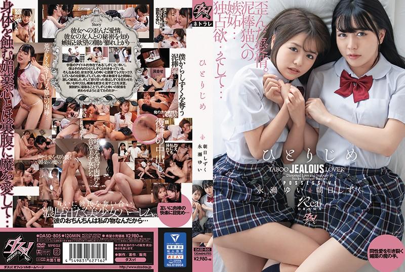 [DASD-805] For You ALone: Shizuku Asahi, Yui Nagase (1080p)
