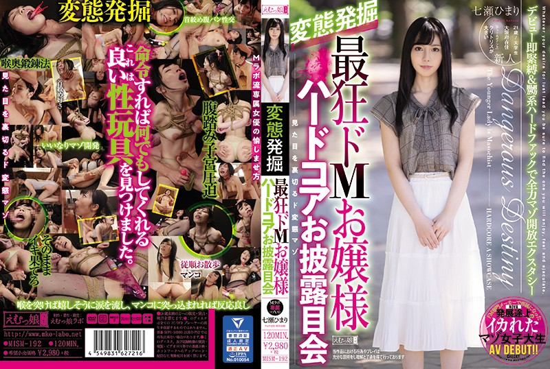[MISM-192] The Wildest Masochist Makes Her Hardcore Debut Himari Nanase (1080p)