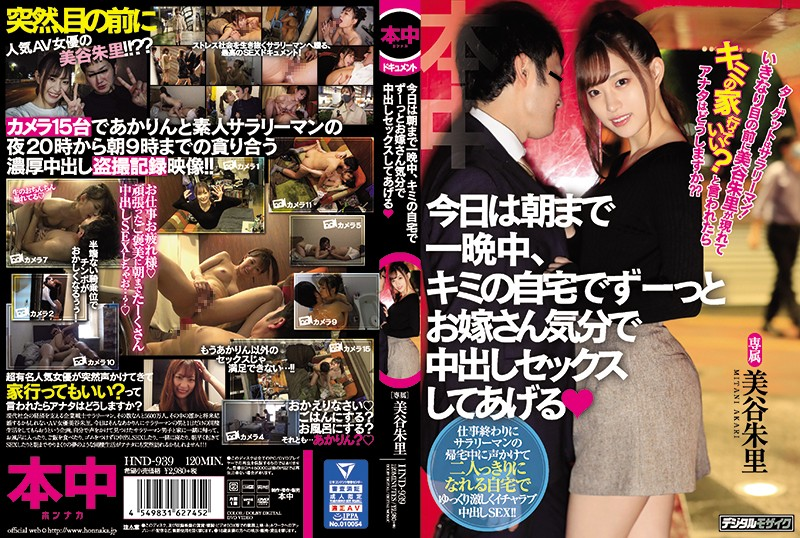 [HND-939] Targeting Ordinary Office Workers! What If Akari Mitani Suddenly Appeared In Front Of You And Asked To Go Back To Your Place? What Would You Do? She's Willing To Act Like Your Bride For A Whole Night – Including Creampie Sex (1080p)