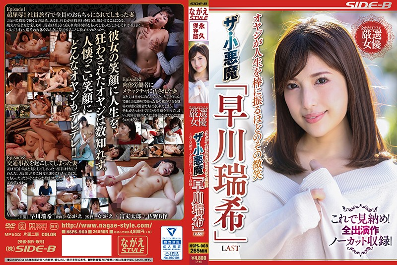 [NSPS-965] Guys Would Ruin Their Lives Over This Smile! A Last Look AT Sexy Little Succubus Mizuki Hayakawa! All Of Her Performances, Completely Uncut! (720p)