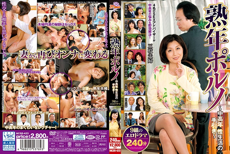 [MCSR-423] Mature Porn – A Guide To Middle Aged Sex Life – 9 Couples' Erotic Drama (720p)