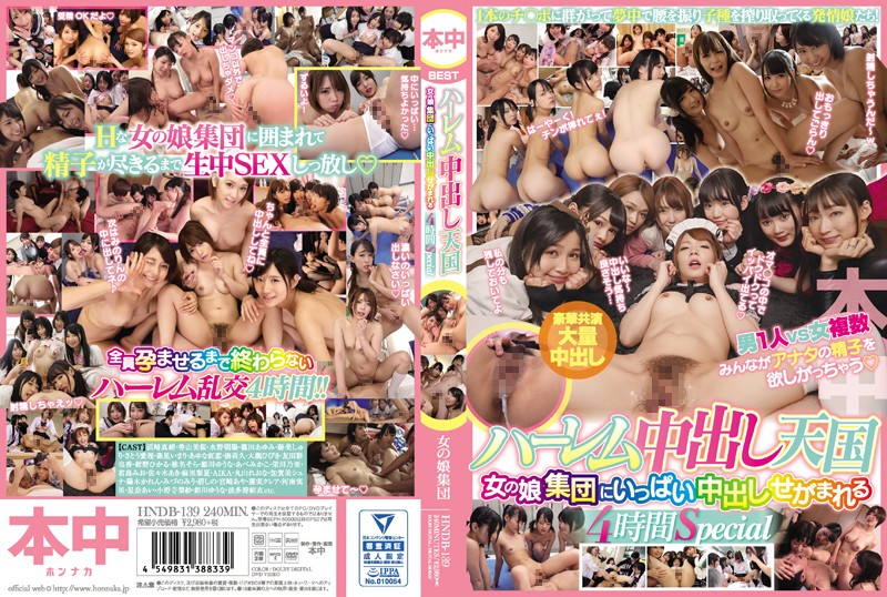 [HNDB-139] Harem Creampie Heaven. A Group Of Girls Beg Me For Creampies. 4-Hour Special (720p)