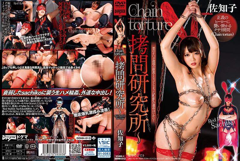 [DDHH-013] Chain Shame – The Research Lab – Sachiko (1080p)