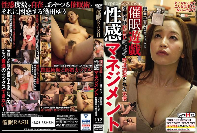 [SRMC-008] H*******m Hot Plays Yu Shinoda (720p)