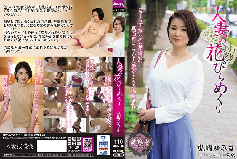 [MYBA-030] A Married Woman's Bloom – Yumina Hirosaki