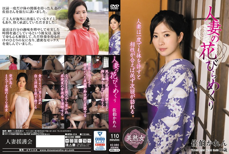 [MYBA-014] Peeling Back The Pussy Lips Of A Married Woman Karen Saiki (1080p)