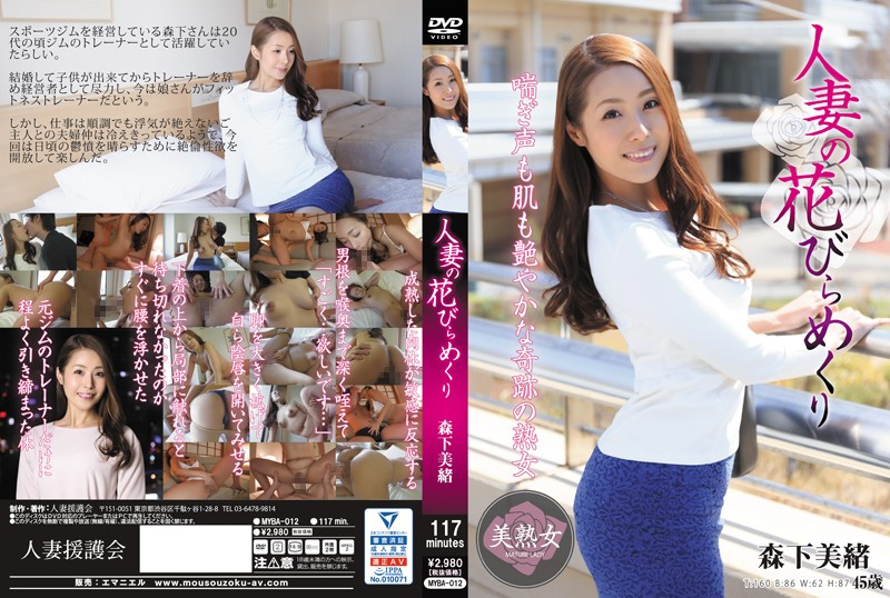 [MYBA-012] Peeling Back The Flower Petals Of A Married Woman Mio Morishita (1080p)
