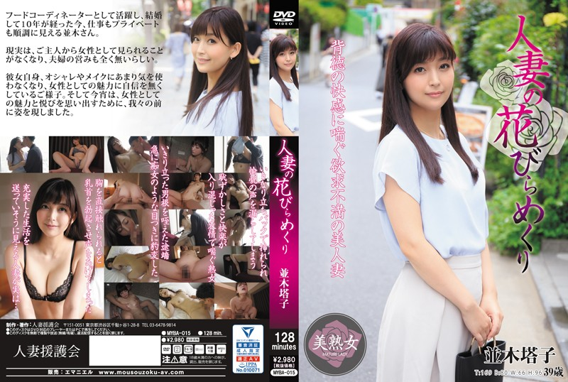 [MYBA-015] A Married Woman Blossoms And Sheds Her Petals Toko Namiki (1080p)
