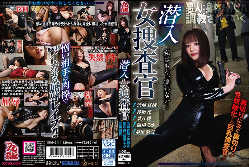 [KUM-011] Undercover Female Detective (1080p)