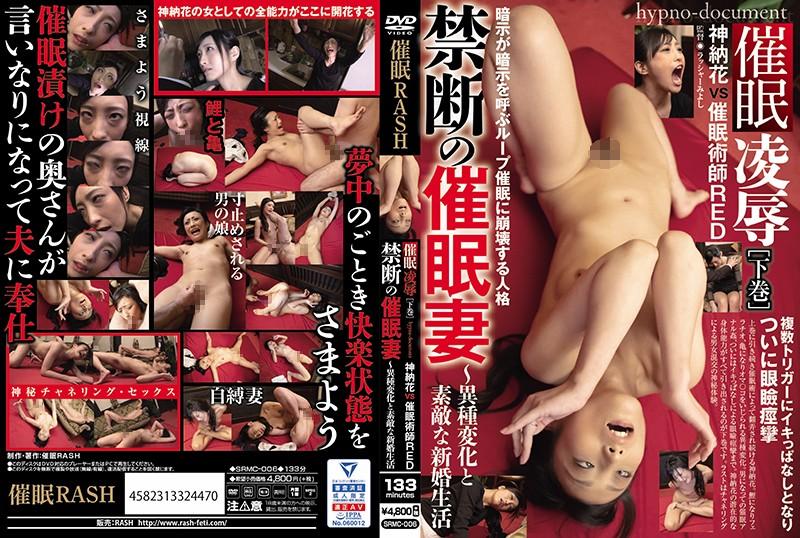 [SRMC-006] H*******m T*****e & D******e – Hana Kano – Second Volume (1080p)