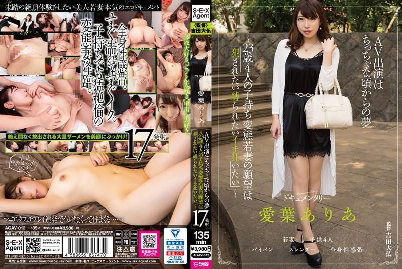 "[AGAV-012] I've Always Dreamed About Performing In An Adult Video, Ever Since I Was Little – This 23-Year Old Young Wife With 4 C***dren Wants ""To Be Fucked, Tied Up, And Go Insane With Orgasmic Ecstasy"" – Aria Aiba (1080p)"