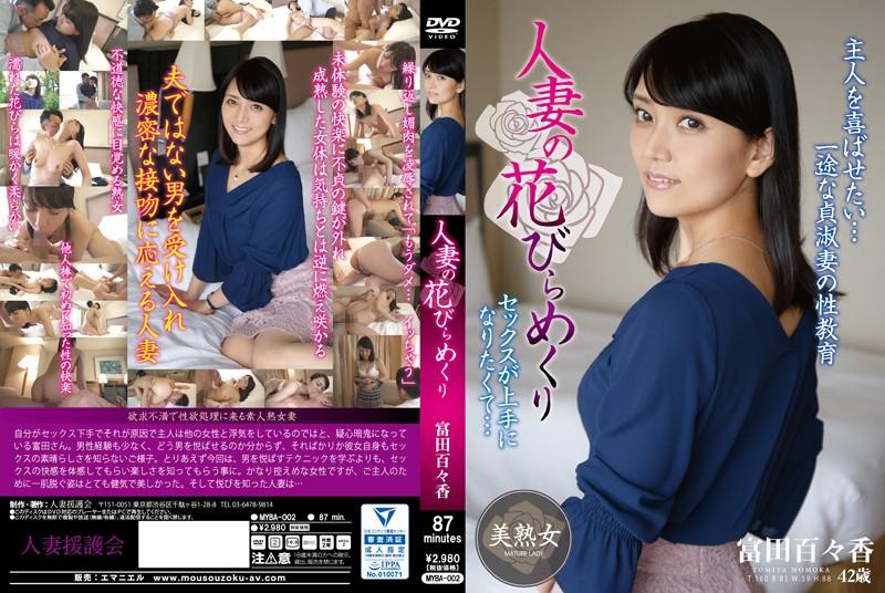 [MYBA-002] Sexual Awakening of a Married Woman Momoka Tomita