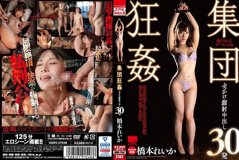 [HODV-21548] G*******ging Sex 30 Bukkake Cum Face Creampie Cum Shots Reika Hashimoto (1080p)