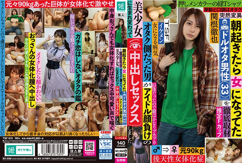 [TSF-013] You Used To Be An Otaku Boy, But When You Wake Up In The Morning, You Find That You Have Now Transformed Into A Woman (33) A Thorough Investigation This Man Used To Be An Otaku, But Now He's Been Reborn As A Beautiful Girl Who Looks Good Enough To Be An Idol, And Now She's Getting Creampie Fucked Tetsuya Sekine (1080p)