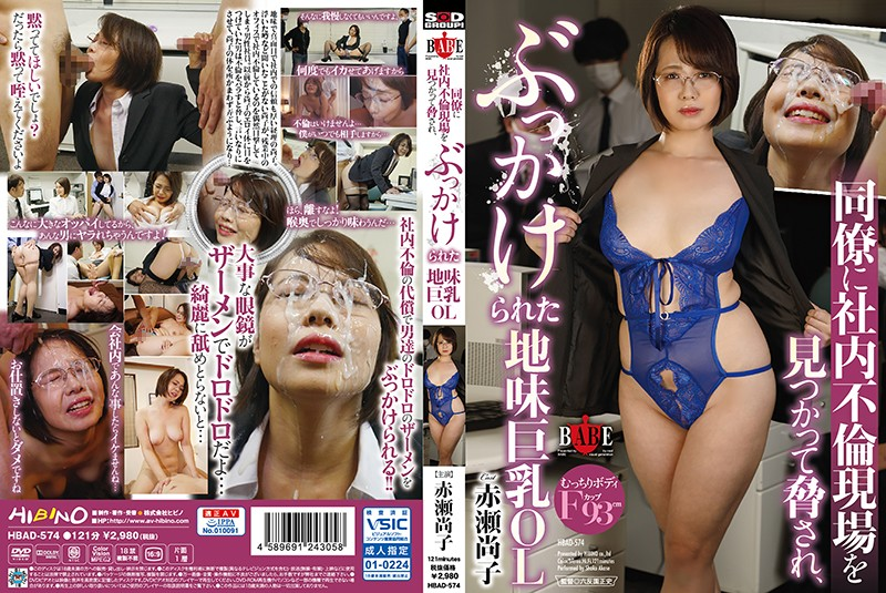 [HBAD-574] Plain-Looking Office Lady With Big Tits Gets Caught Having An Affair At Work; Receives Bukkake – Naoko Akase (1080p)