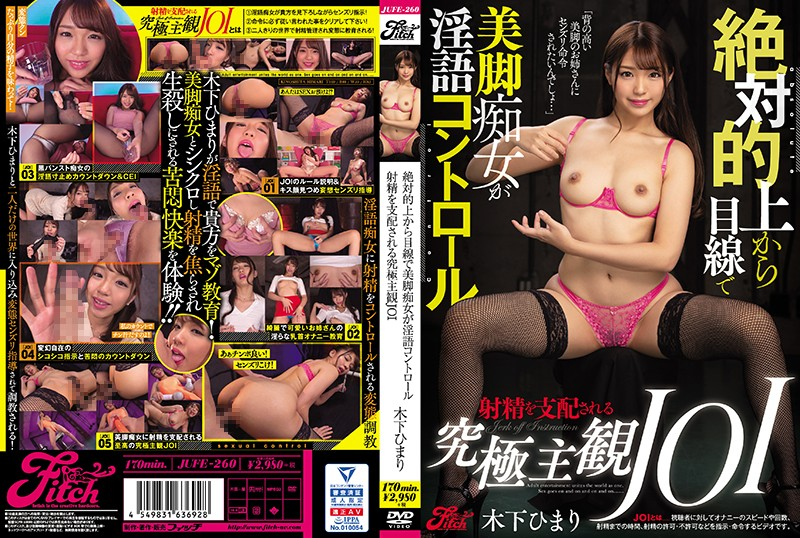 [JUFE-260] Arrogant Slut With Long, Beautiful Legs Controls Your Cum With Dirty Talk – The Ultimate POV From JOI Himari Kinoshita (1080p)