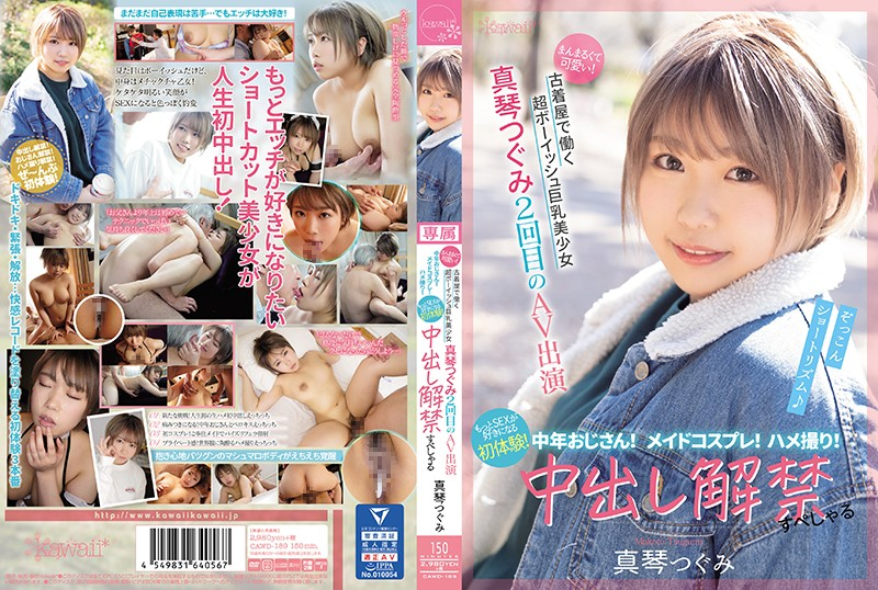 [CAWD-189] Round And Cute! The 2nd AV Appearance With An Older Man Of Makoto Tsugumi, A Super Boyish Beautiful Girl With Big Tits Who Works At A Used Clothing Store! Maid Cosplay! POV! A First Experience That Will Make You Love Sex Even More! Creampies Unleashed Special (1080p)