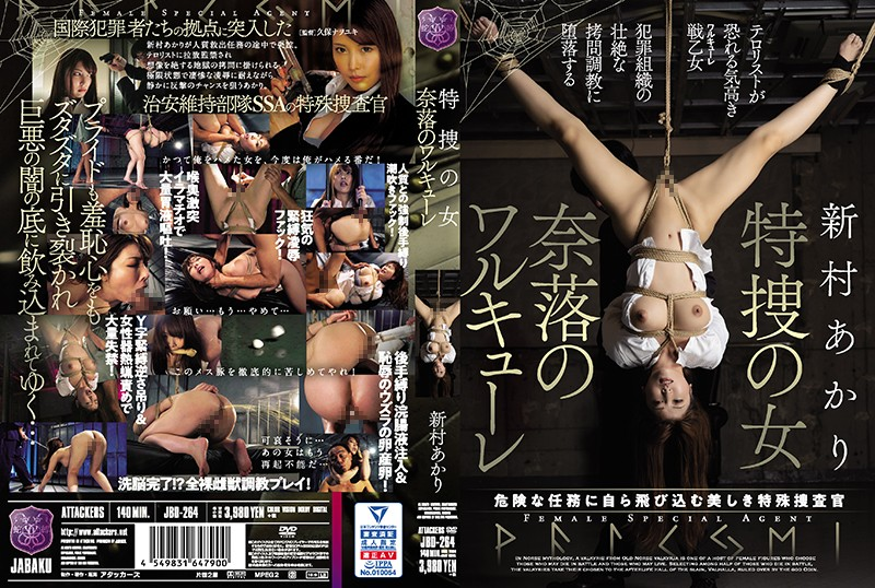[JBD-264] Specially Selected Women – Walkure Of The Abyss – Akari Niimura (1080p)