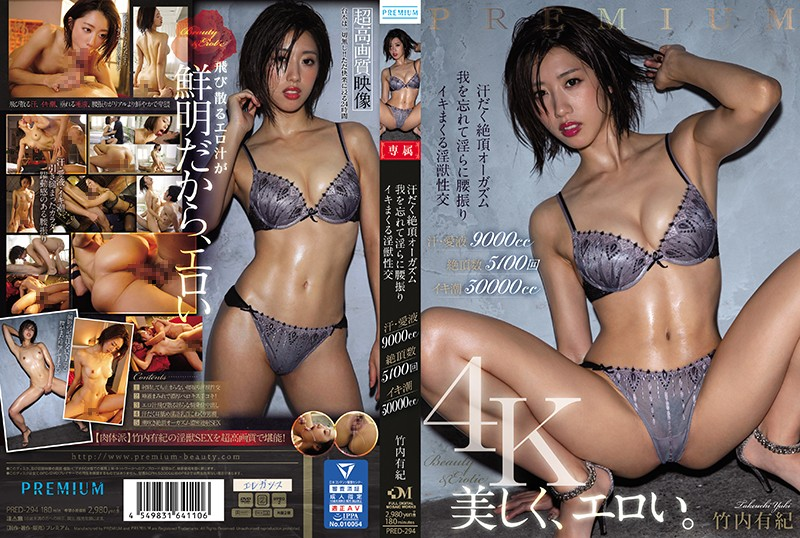[PRED-294] Sweaty, Orgasmic Sex So Good, You'll Lose Your Mind And Start Shaking Your Ass And Cumming Like A Sexual Beast 9000cc Of Sweat And Bodily Fluids 5100 Orgasms 30000cc Of Squirts Yuki Takeuchi (1080p)