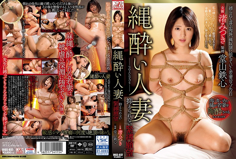 [OIGS-037] This Married Woman Is Hooked On Bondage She's Unable To Tame Her Desire For S&M Mitsuki Nagisa (1080p)